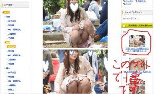 スーパーS級!!お座りお姉さん発見!!(FHD)大変です!!パンツが見えてますよ特別編29