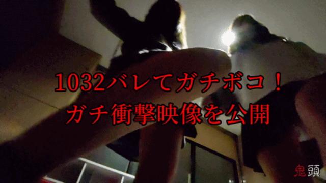 【ガチ衝撃映像】青チェにトウサシがバレてガチボコにされた 鬼頭ファイル02