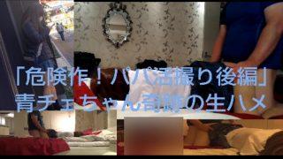【危険作!パパ活隠し撮り後編】青チェちゃん奇跡の生ハメ