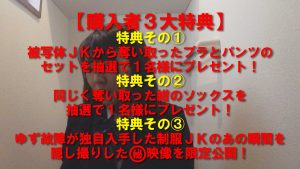 《3大特典付き》【電車痴漢】緊急発売!★1月19日に捕獲した美少女JKがなんとIカップ衝撃乳だったので撮影後わずか3日で電撃出品