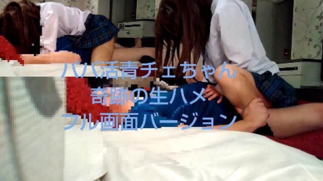 【パパ活青チェちゃん奇跡の生ハメ!フル画面バージョン】