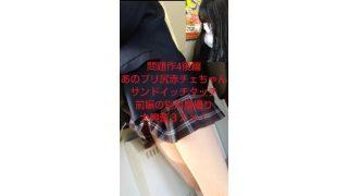 【問題作4後編】あの赤チェちゃんのプリ尻おさわりを色々な角度から撮りました