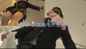 【パパ活撮り2前編】ムッチリKちゃんの無防備逆さ