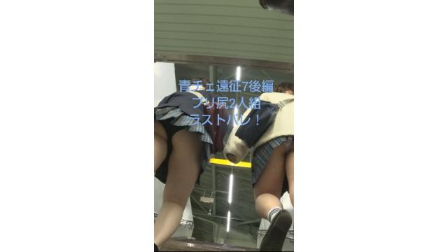【青チェ遠征Vol7後編】ムチムチ青チェちゃん2人組ラストバレ!