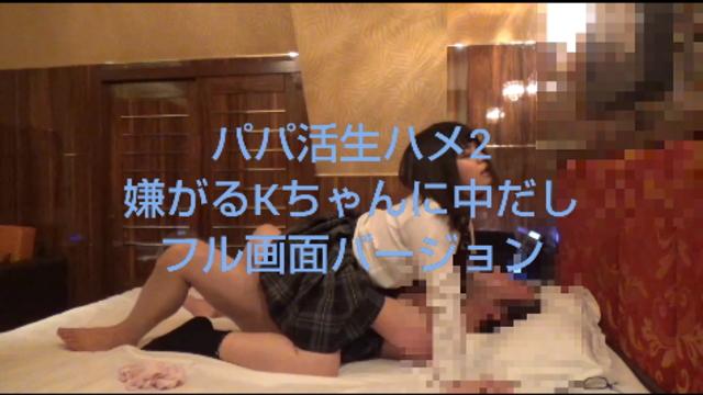 【パパ活生ハメ嫌がるKちゃんに中だしフル画面バージョン】