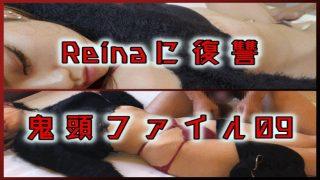 【青チェ睡〇姦復讐】鬼頭ファイル09 (06のギャル)