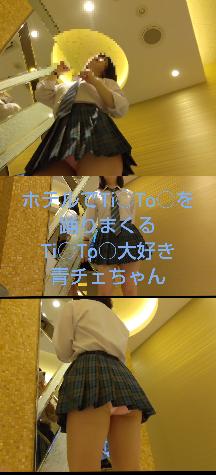 【青チェパパ活撮り4前編】Ti○To○大好き青チェちゃんのピンク