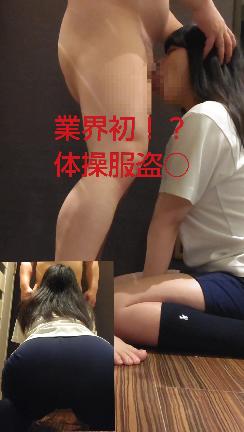 【危険作5前編】お嬢様Kちゃんの初めてのパパ活と体操服プレー