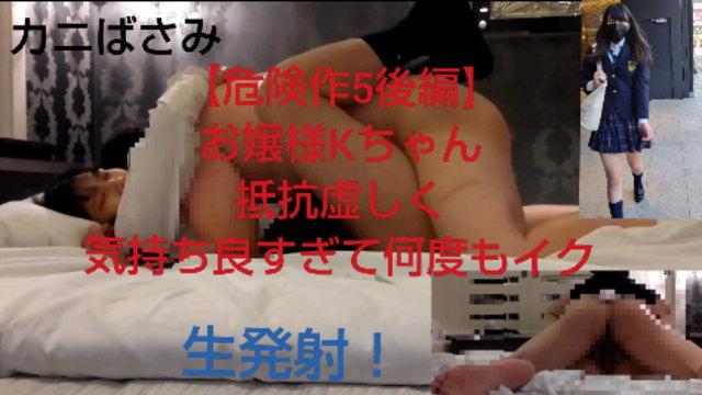 【危険作5後編】お嬢様校Kちゃん!抵抗虚しく次第に感じ喘いで生中発射でイッてしまう