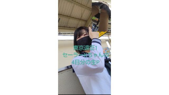 【東京遠征1】セーラーKちゃん粘着逆さ4日分!巨乳ブラチラもゲット