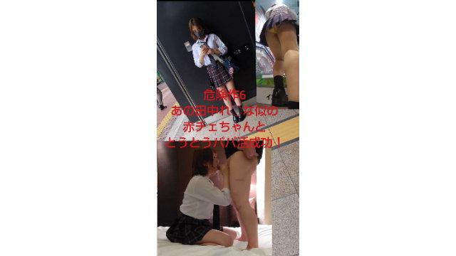 【危険作6】念願の田中れ○な似の赤チェちゃんとパパ活