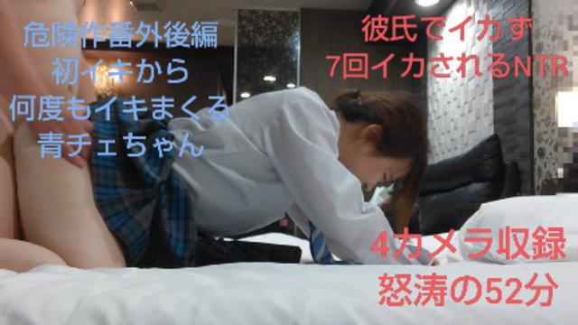 【危険作番外後編】初イキから何度もイク青チェちゃん