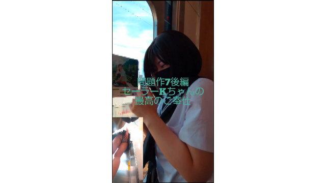 【問題作7後編】セーラーKちゃんの最高ご奉仕