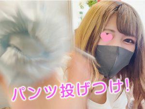 【同僚撮影バレ!!!】超美巨乳テレアポバイトの美女が照れながらピンク乳首とパンツを大胆に見せつけてきた【パンツ投げつけ】