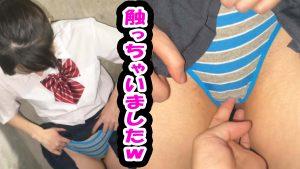 【撮っていいよ】【顔出し】1年生かな?こんな可愛い子の2日分パンツ盗撮成功!ちょっと触りました!【高画質】
