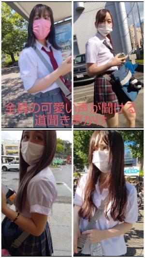 【神奈川遠征】お客様リクエスト青チェ、赤チェ、緑チェ、グレスカパンチラ